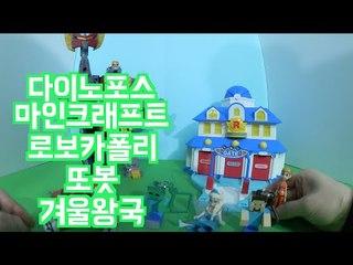 로보카폴리 파워레인저 다이노포스 겨울왕국 마인크래프트 또봇 robocar poli Робокар Поли 장난감놀이 [또이]