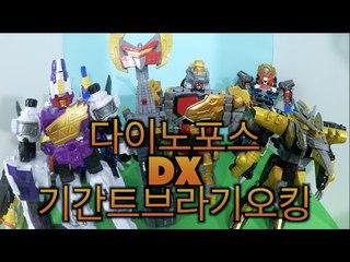 또봇 파워레인저 다이노포스 DX 기간트브라기오킹 티라노킹 Toys Zyuden Sentai Kyoryuger power rangers 獣電戦隊キョウリュウジャー  [ 또이 ]