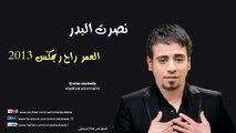 نصرت البدر العمر راح ريمكس 2013