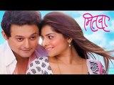 Mitwaa Movie | Swapnil Joshi, Prarthna, Sonali Kulkarni | Trailor Launch