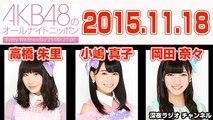 AKB48のオールナイトニッポン 2015年11月18日 【高橋朱里・小嶋真子・岡田奈々】