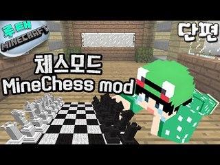 [루태] 체스모드 MineChess mod 마인크래프트