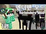 [루태] 엔더맨 모드 farlanders mod 1편 마인크래프트