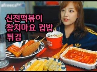 신전떡볶이+참치마요컵밥+튀김 먹방! 터민