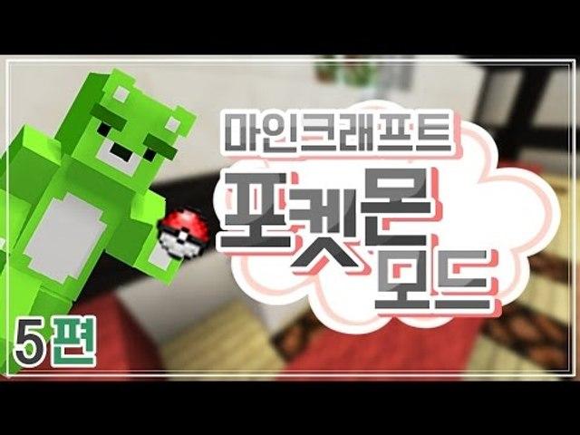 [콩콩] 포켓몬스터! 화석포켓몬들을 알아보자! #5 Minecraft