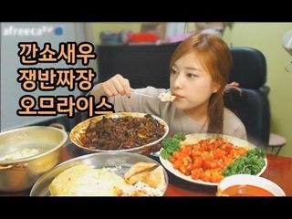 오랜만에 중식 먹방! 깐쇼새우+쟁반짜장 오므라이스 터민