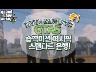 [콩콩] GTA5 습격미션! 퍼시픽 스탠다드 은행 얼떨결에 켠김에왕까지 #1 GTA5