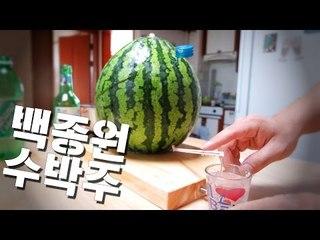 백종원 수박주 /수박소주 / 수박 칵테일 /  Watermelon Punch Cocktail / 마이리틀텔레비전 / 마리텔 / 알쿡 / RMTV COOK