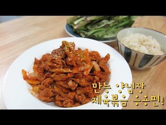 백종원 양념장 제육볶음 / Spicy stir-fried pork/ 만능 양념장 응용편 / 제육볶음밥 / 마리텔 / 백주부