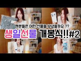 박가린님♥ 생일 선물 개봉기 #2 (part.팬분들편)