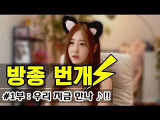 박가린님♥ 박가린님 방종 정모!! (1부) 지금 당장 나와!!