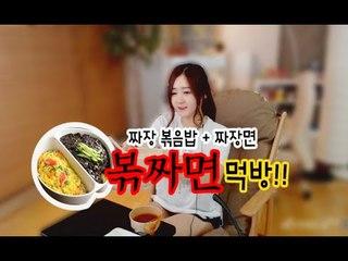 박가린님♥ 볶짜면 먹방!!