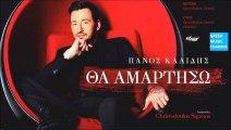 Πάνος Καλίδης - Θα Αμαρτήσω    Panos Kalidis - Tha Amartiso (New Single 2016)