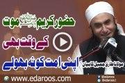 Huzoor Nabi Kareem SAW Maut K Waqt Bhi Apni Ummat Ko Na Bhoolay By Maulana Tariq Jameel