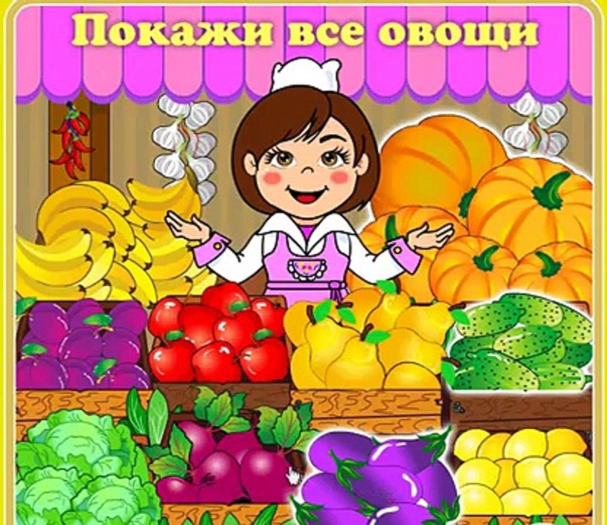 Развивающий мультфильм для детей. Овощи и фрукты. Для малышей