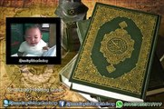Small baby reading Quran - Recitation of a day - Spreading Islam Academy (SIA)