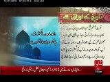 Hazrat Sheikh Abdul Qadir Jilani (Ghaus-e-Azam) (RA)