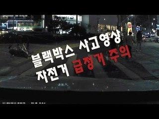 RMTV  블랙박스 사고영상 자전거 사고영상   급정거 주의, 자전거 앞구르기