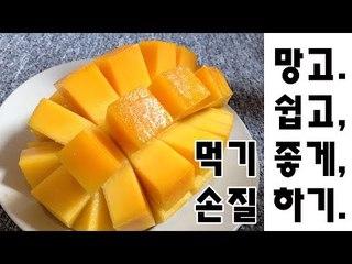망고 손질 하는 법 / How to cut a mango / 알쿡 / RMTV COOK