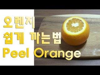RMTV  오렌지 쉽게 까는법 How to peel an Orange easy way /  알쿡 / RMTV COOK
