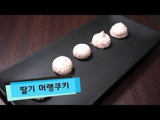 딸기 머랭쿠키 만들기 / 알쿡 / RMTV COOK