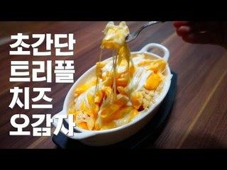 초간단 레시피 트리플 치즈 오감자 / 비쥬얼 폭발 오감자 치즈.