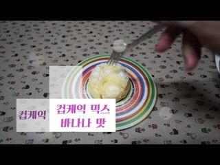 백설 컵케익 만들기 , 바나나맛 컵케이크 만들기 (한국식 가루쿡, 포핀쿠킨)