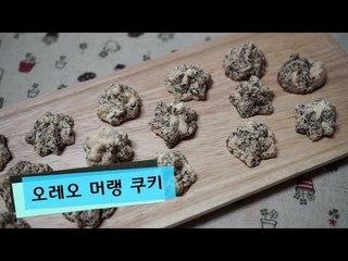 바삭 달콤한 오레오 머랭쿠키 만드는 방법 (How to make oreo meringue cookie)