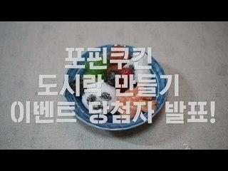 포핀쿠킨 도시락 만들기 무료나눔 이벤트 당첨자 발표 ! ! ! !