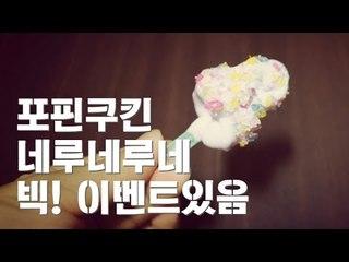 [포핀쿠킨] 네루네루네 포도맛 만들기 / 빅이벤트 있음/가루쿡/코나푼/popin cookin