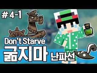 [루태] 기어를 얻자! 생존게임 굶지마(Don't Starve) 난파선 4일차 1편