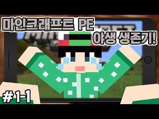 [루태] 핸드폰으로 즐기는 마크! [마인크래프트PE:야생 생존기 1일차 1편] Minecraft PE