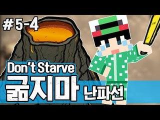 [루태] 화산을 발견했다! 생존게임 굶지마(Don't Starve) 난파선 5일차 4편