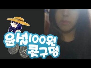 [잉여맨뒷담화] 윤설님의콧구멍 100원넣기 벌칙