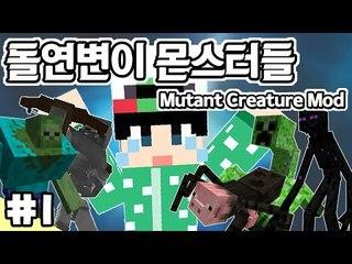 [루태] 몬스터들이 괴물로 변했다?! 돌연변이 몬스터 모드 1편 Mutant Creature Mod 마인크래프트