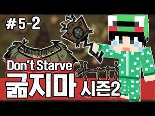 [루태] 준비 끝! 다음 단계로 가자! 생존게임 굶지마(Don't Starve) 시즌2 5일차 2편