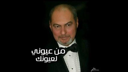 Ahmad Kabour - Min Eyouni La Eyounak / من عيوني لعيونك
