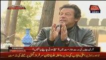 Nawaz Sharif Ke Power Main Aate Hi In Ka Bussiness Flourish Hone Lagta Hai-Imran Khan