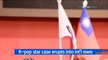 Taiwanese K-pop stars flag-issue erupts into Sino-Korean rows / YTN