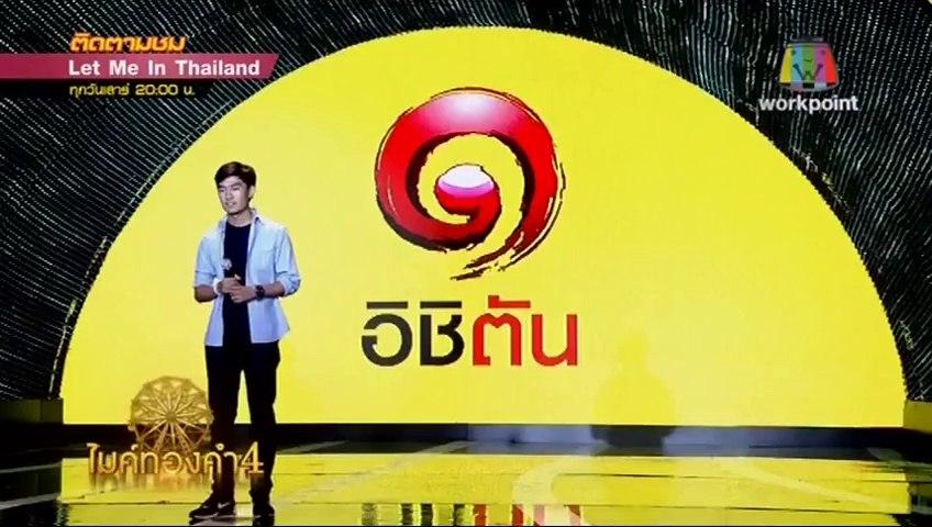 ชิงช้าสวรรค์ไมค์ทองคํา 4 ล่าสุด 1-4 23 มกราคม 2559 ย้อนหลัง Cingchaswan