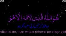 99 Name Of Allah An Amazing Voice  (Urdu English Translation )