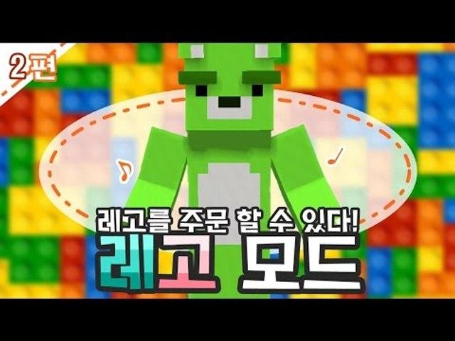 [콩콩]마인크래프트 레고모드리뷰! 레고를 주문해보자! #2 Minecraft