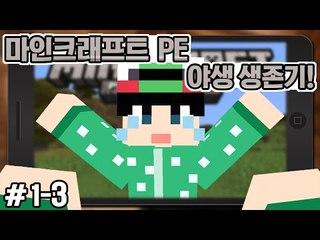 [루태] 핸드폰으로 즐기는 마크! [마인크래프트PE:야생 생존기 1일차 3편] Minecraft PE