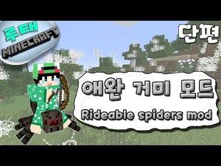 [루태] 애완 거미모드 Rideable spiders mod 마인크래프트