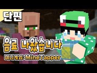 [루태] 혹시 극한 알바? 음료 나왔습니다 미니게임:MineTapper 마인크래프트