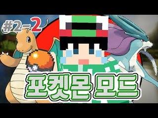 [루태] 전설의 포켓몬이 나온날?! [마인크래프트 '포켓몬 모드' 2일차 2편] Minecraft Pixelmon mod