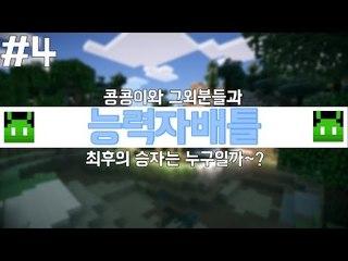 [콩콩] 콩콩과 그외잡팀이 함께한 능력자대전! #4 Minecraft