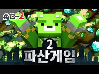 [콩콩]파산게임시즌2 13일차 대망의 종전의날이 찾아왔다 #2 Minecraft