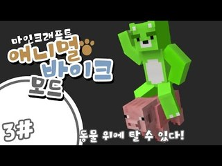 [콩콩]오랜만에 돌아온 마인크래프트 모드체험기! 애니멀바이크 모드! #3 Minecraft