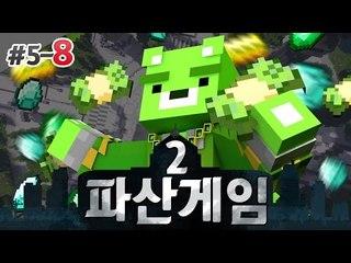 [콩콩] 파산게임2 5일차! 부들부들 떨리는 내손 하지만 쌓이는 내돈 #8